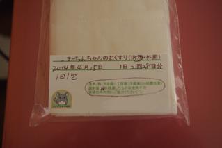 P4240435.JPG